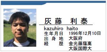 灰藤利泰/kazuhiro haito/大阪府/ラグビー歴:金光藤蔭高校/大阪国際大学