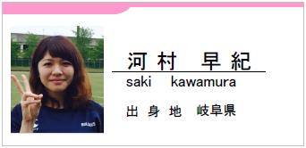 河村早紀/saki kawamura/岐阜県
