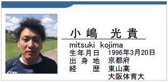 小嶋光貴/mitsuki kojima/京都府/ラグビー歴:東山高校/大阪体育大学