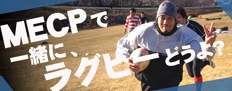 名古屋のラグビーチームMECPで一緒にラグビーどうよ?