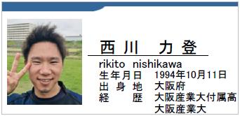 西川力登/rikito nishikawa/大阪府/ラグビー歴:大阪産業大学附属高校/大阪産業大学