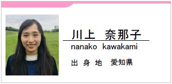 川上奈那子/nanako kawakami/愛知県
