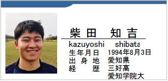 柴田知吉/kazuyoshi shibata/愛知県名古屋市/ラグビー歴:三好高/愛知学院大
