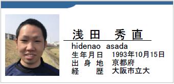 浅田秀直/hidenao asada/京都府/ラグビー歴:大阪市立大