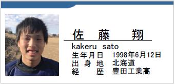 佐藤翔/kakeru sato/北海道/ラグビー歴:豊田工業高