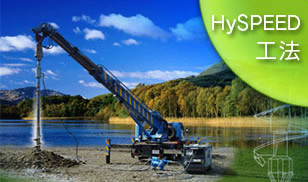 HySPEED工法
