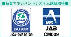 品質マネジメント・システム認証取得