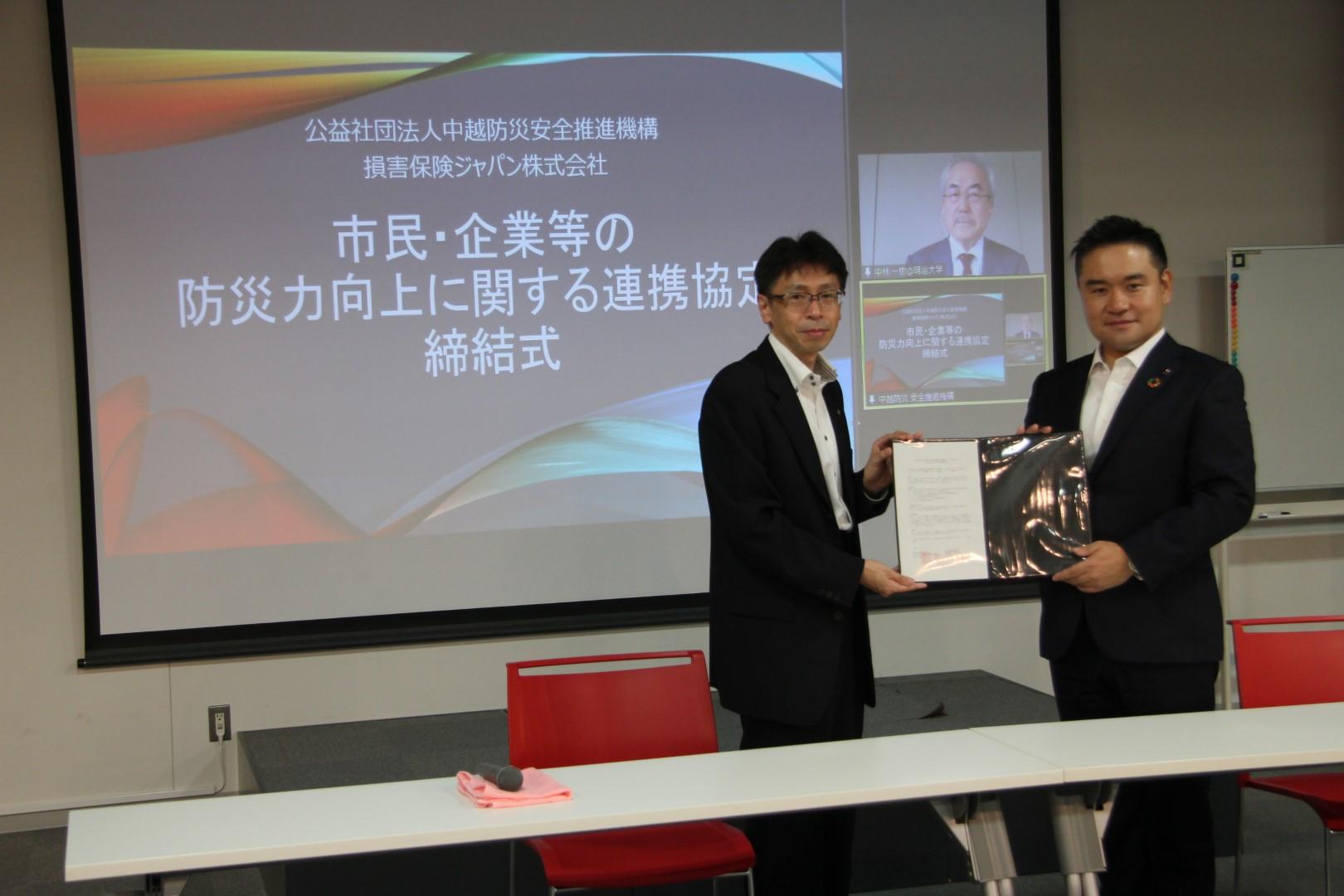 損害保険ジャパンと連携協定を締結