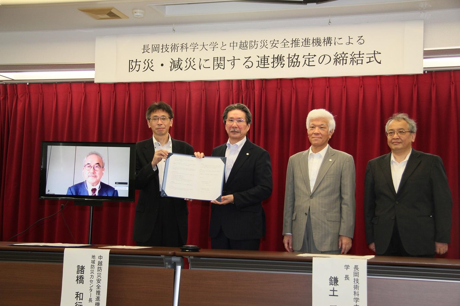 長岡技術科学大学と連携協定を締結