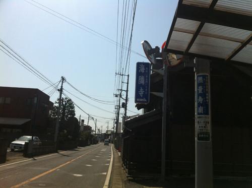海隣寺の入り口。市役所から坂をちょっと上ったところに、青地に白抜きの看板が出ています。