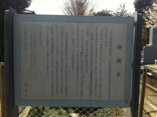 海隣寺の縁起が書かれた掲示板。