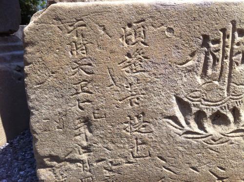 海隣寺の石塔礎石