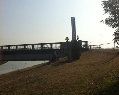 竜神橋と歌碑。