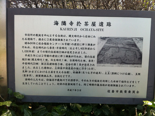 市役所の中の掲示板。このあたりに、縄文→弥生→古墳時代→奈良・平安期の住居跡があったとか。時代ごとにまんべんなく人がいたということです。住みやすかったんでしょうね。