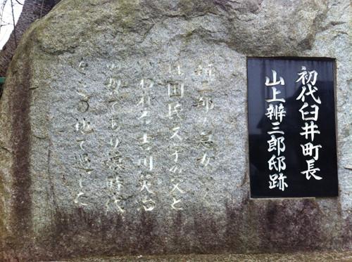 石碑の解説