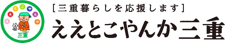 三重県の移住情報サイト「ええとこやんか三重」へのリンクです