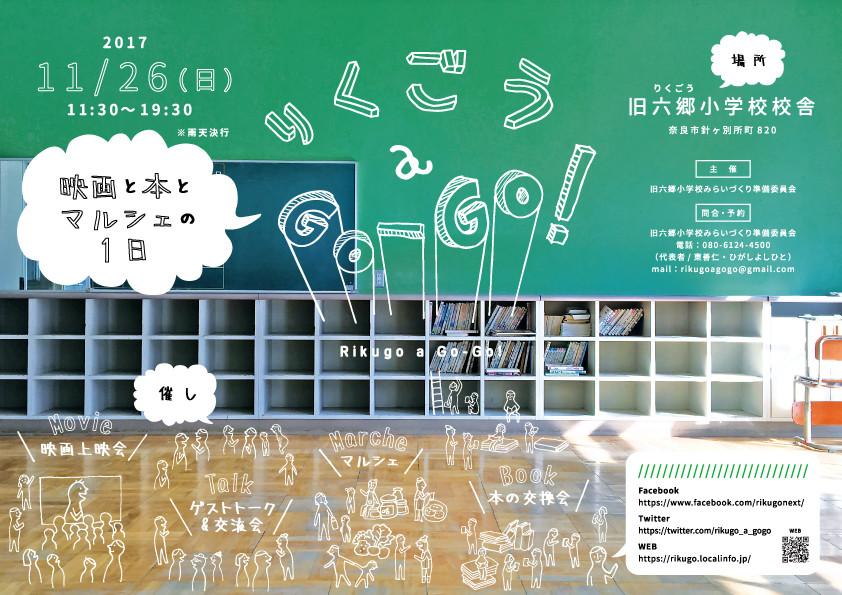 昨年奈良の廃校で行われたイベント、楽しそうじゃない?