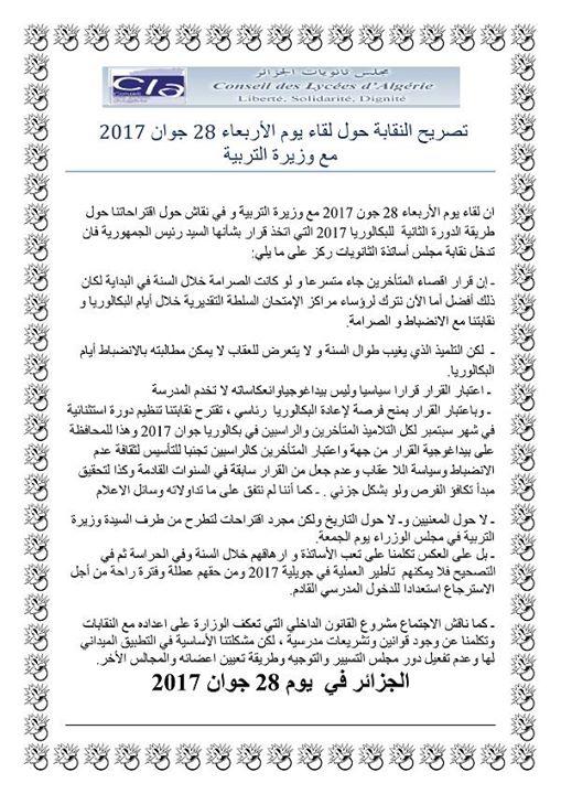 تصريح الكلا بعد لقاء مع الوزارة يوم 28/ 06 /2017