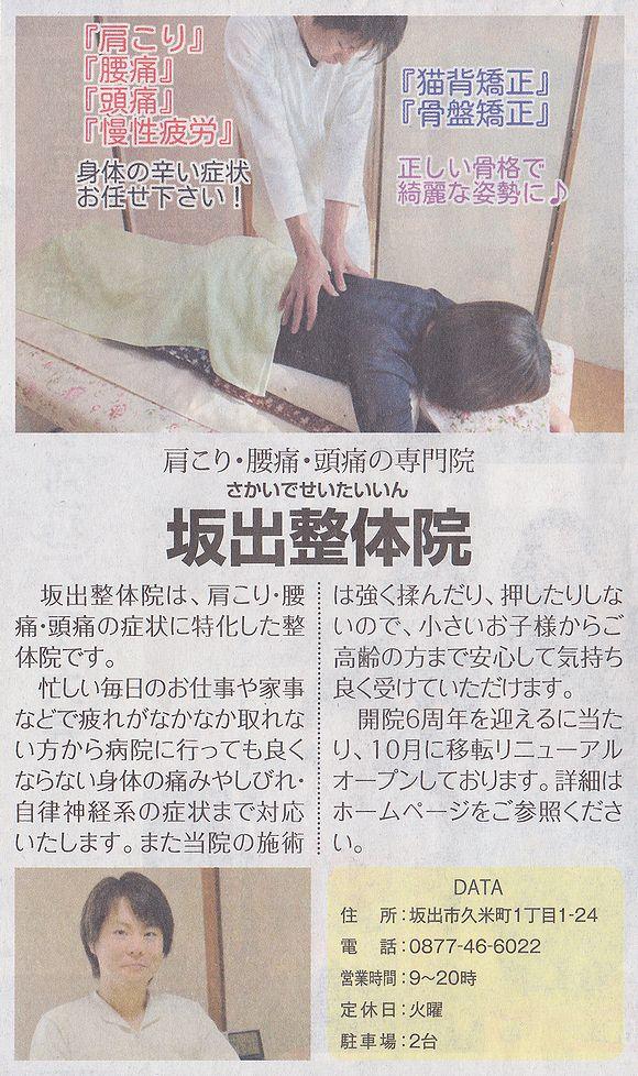 朝日新聞 あさのるる 坂出整体院 掲載