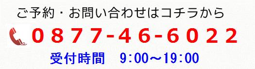 【ご予約・お問い合わせ】電話番号
