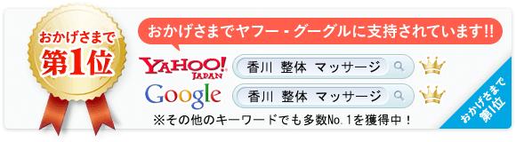 検索エンジンから圧倒的な支持を受けています!