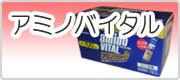 アミノバイタル特別キャンペーン!