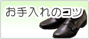 靴のお手入れについて