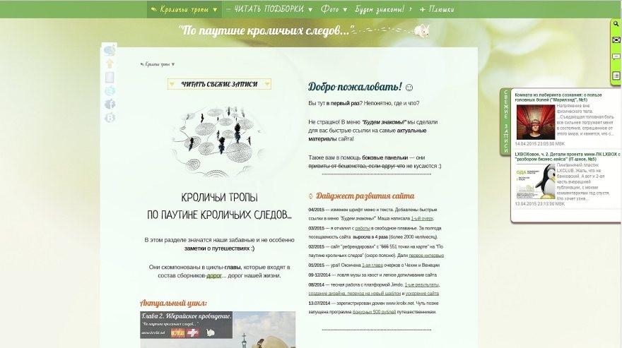"""1. Главная страница (""""Кроличьи тропы"""")"""