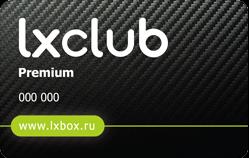 Карточка LXCLUB, которая шла с каждым LXBOX'ом, купленным физлицами