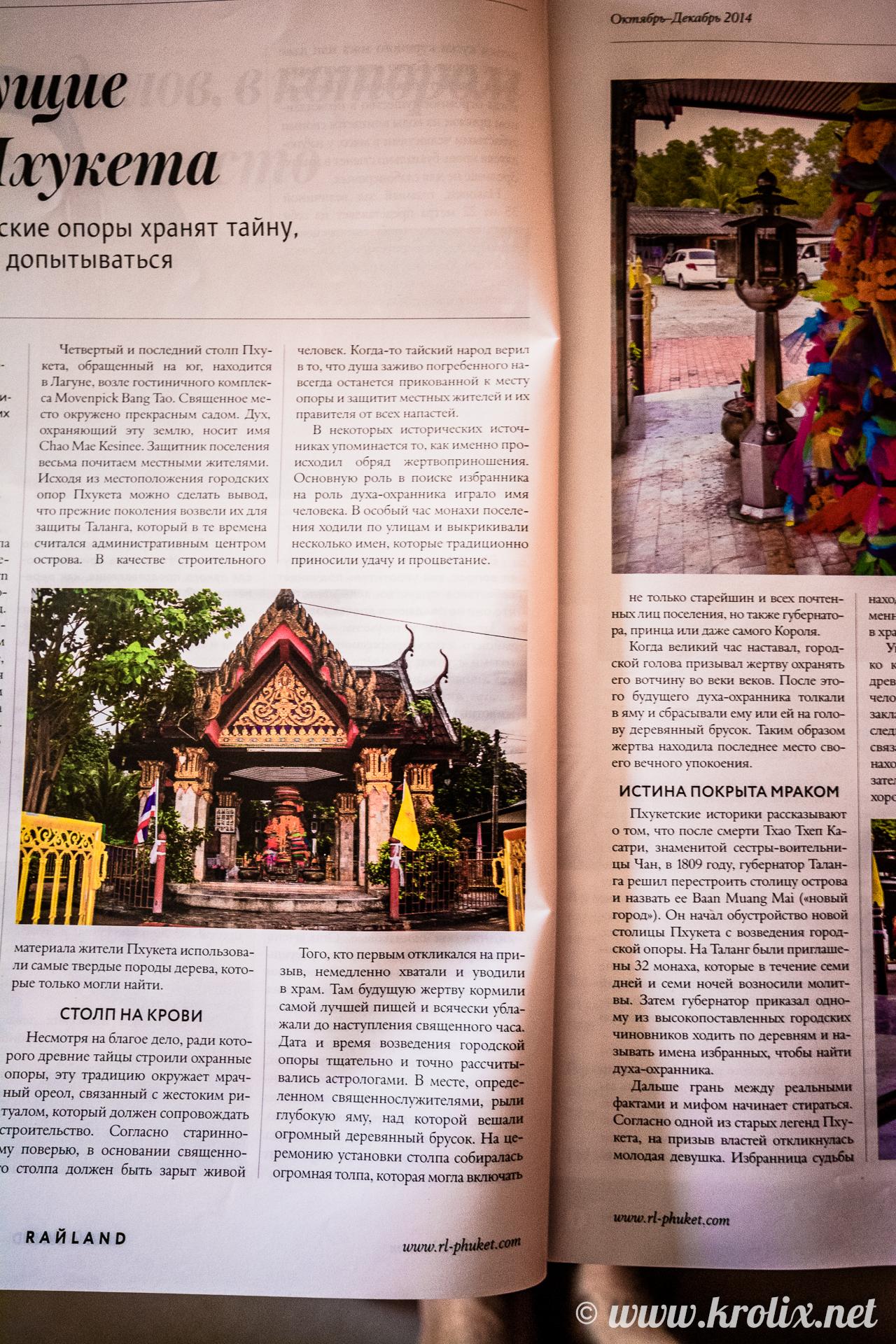 ...где можно почитать в числе прочего журналы на русском.