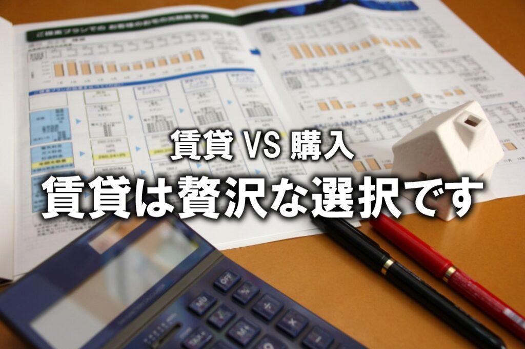 賃貸は贅沢な選択です...福岡不動産情報館