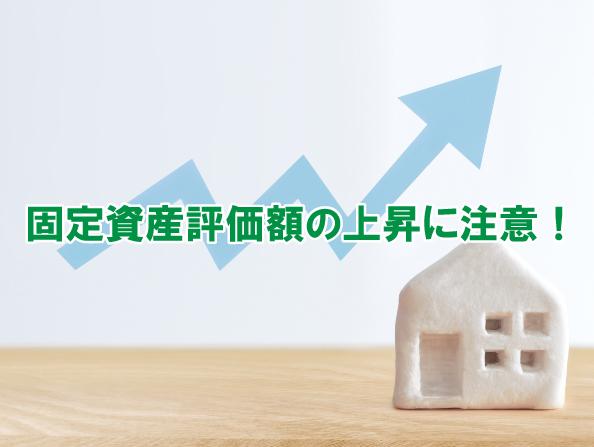 固定資産評価額の上昇に注意!...福岡不動産情報館