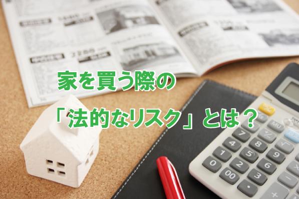家を買う際の「法的なリスク」とは?...福岡不動産情報館