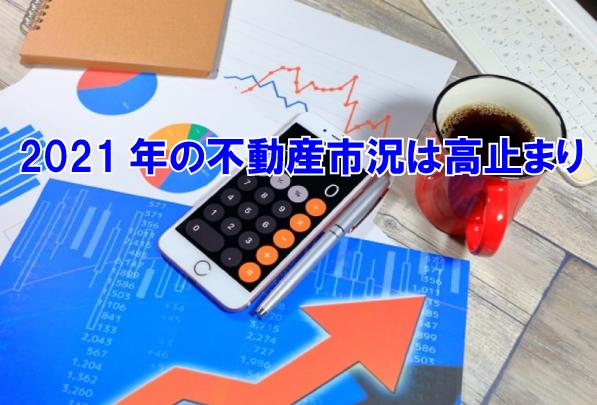2021年の不動産市況は高止まり...福岡不動産情報館