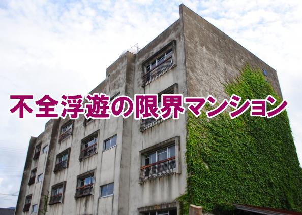 不全浮遊の限界マンション...福岡不動産情報館