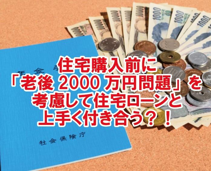 住宅購入前に「老後2000万円問題」を考慮し、住宅ローンと上手く付き合う?!...福岡不動産情報