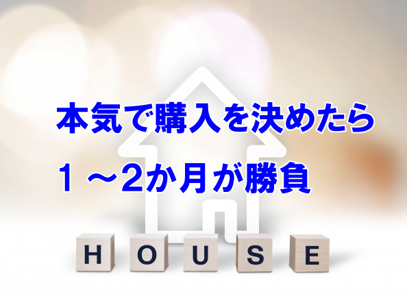 本気で購入を決めたら1~2か月が勝負...福岡不動産情報