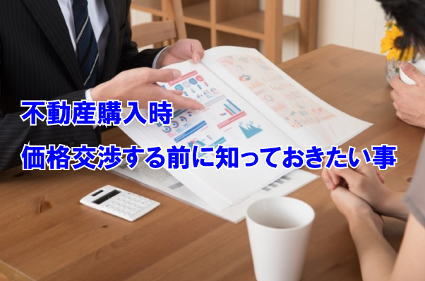 不動産購入時 価格交渉する前に知っておきたい事...福岡不動産情報館