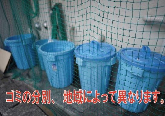 ゴミの分別、地域によって異なります。...福岡不動産情報