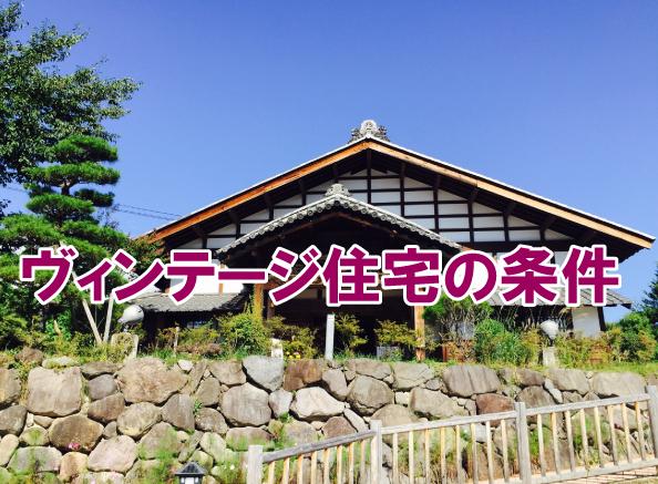 ヴィンテージ住宅の条件...福岡不動産情報館