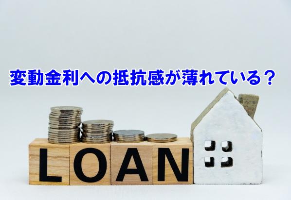変動金利への抵抗感が薄れている?...福岡不動産情報館