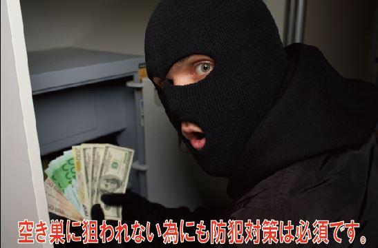 空き巣に狙われない為にも防犯対策は必須です...福岡不動産情報館