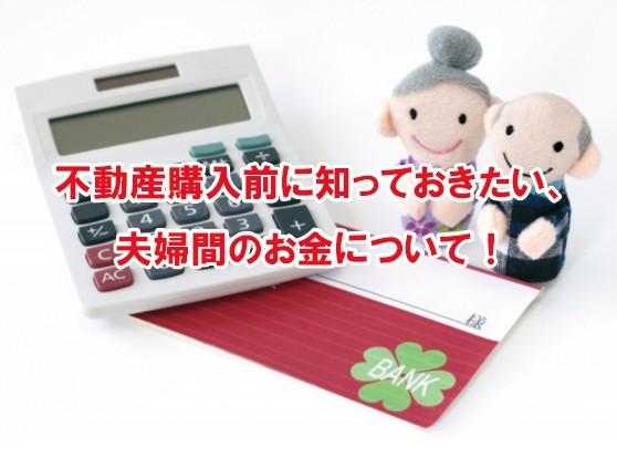 不動産購入前に知っておきたい、夫婦間のお金についてのお話について!...福岡不動産情報館