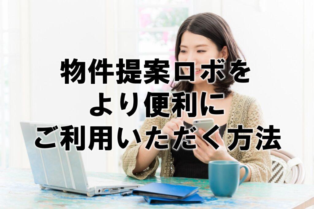 物件提案ロボをより便利にご利用いただく方法...福岡不動産情報