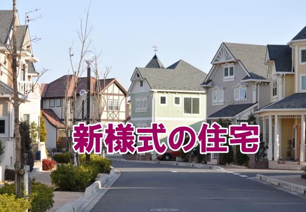 新様式の住宅...福岡不動産情報館