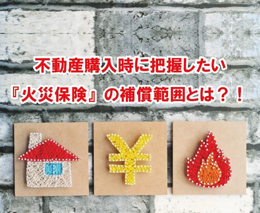 不動産購入時に把握したい『火災保険』の補償範囲とは?!...福岡不動産情報