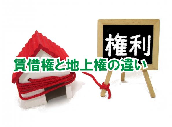 賃借権と地上権の違い...福岡不動産情報