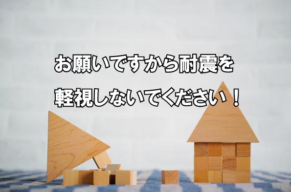 お願いですから耐震を軽視しないでください!...福岡不動産情報館