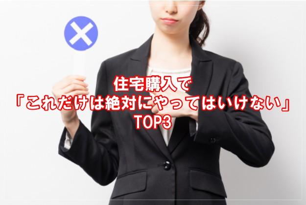 住宅購入で「これだけは絶対にやってはいけない」TOP3~...福岡不動産情報