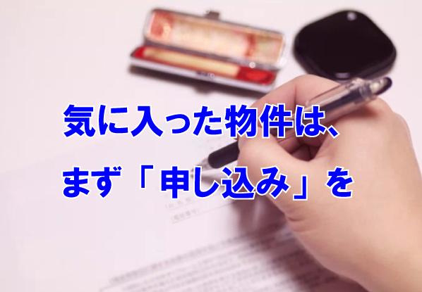 気に入った物件は、まず「申し込み」を...福岡不動産情報